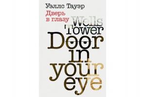Дверь в глазу