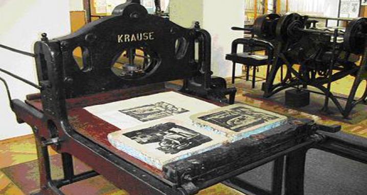 Музей истории полиграфии и книгоиздания