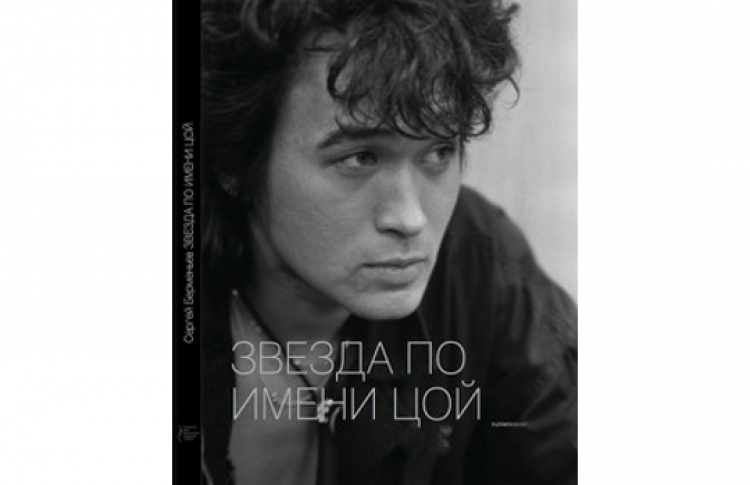 Презентация фотоальбома Сергея Берменьева