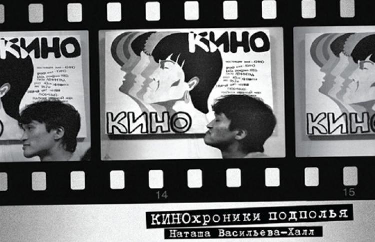 Презентация книги «Кинохроники подполья»