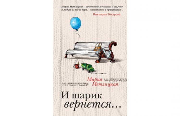 Мария Метлицкая: «И шарик вернется...»