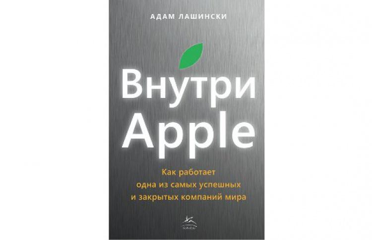 Внутри Apple