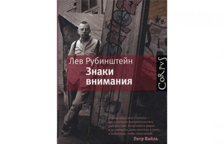Лев Рубинштейн «Знаки внимания»