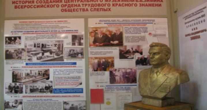 Центральный музей им. Б.В. Зимина Всероссийского общества слепых