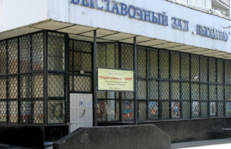 Выставочный зал «Выхино»