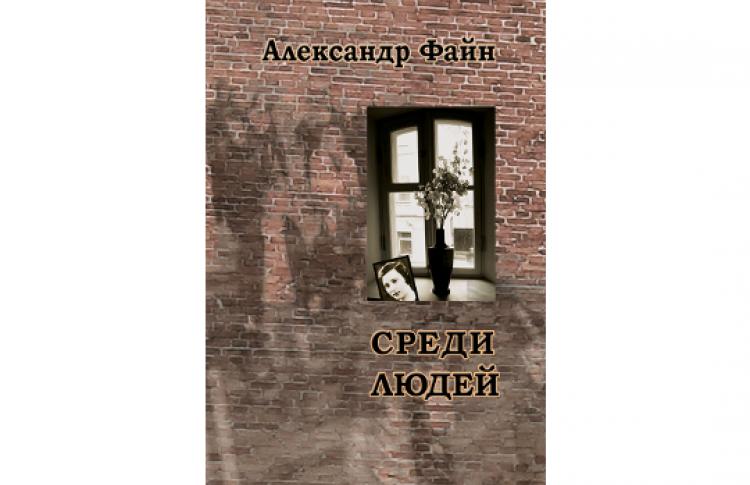 В гостях Александр Файн