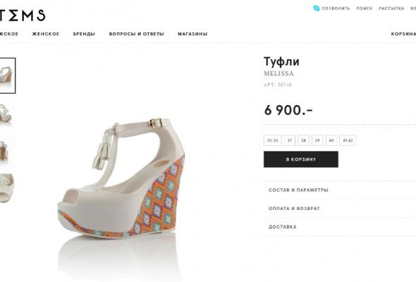 Проект ITEMS запустил свой интернет-магазин - Фото №2