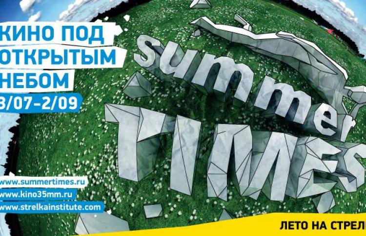 Time Out Москва стал информационным партнером фестиваля SUMMER TIMES