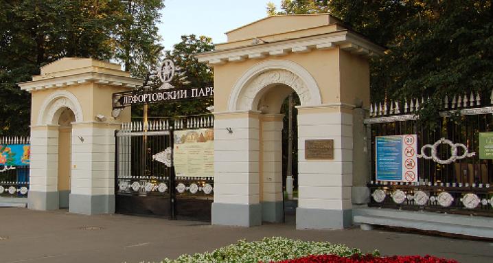 Дворцово-парковый ансамбль «Лефортово»