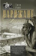 Парижане. История приключений в Париже