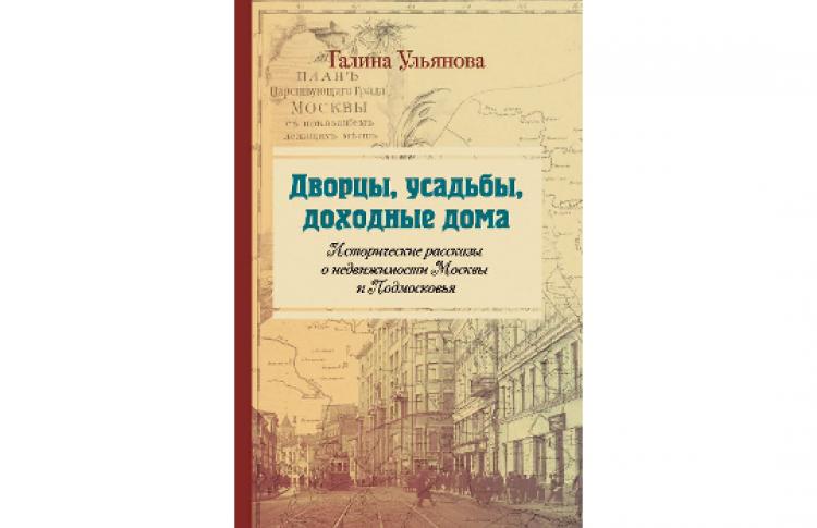 Исторические рассказы о недвижимости Москвы