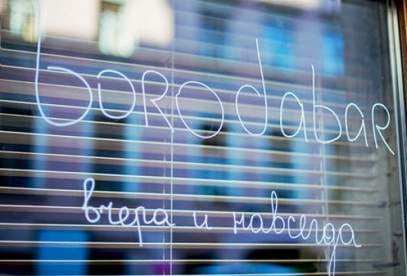 Borodabar - Фото №3