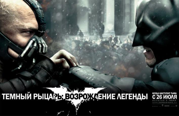 Свежий номер «Time Out Москва» дарит читателям постер сБэтменом
