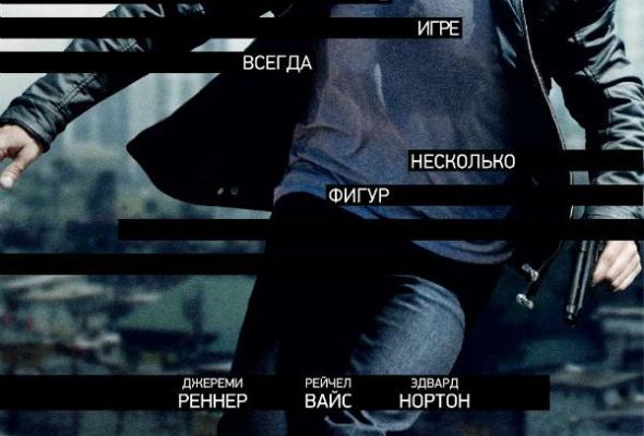 Эволюция Борна - Фото №11