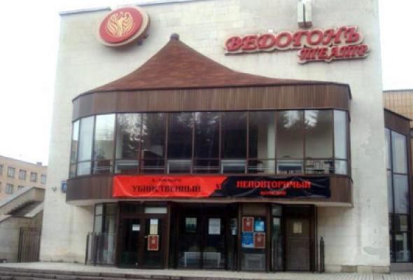 Ведогонь-Театр - Фото №1
