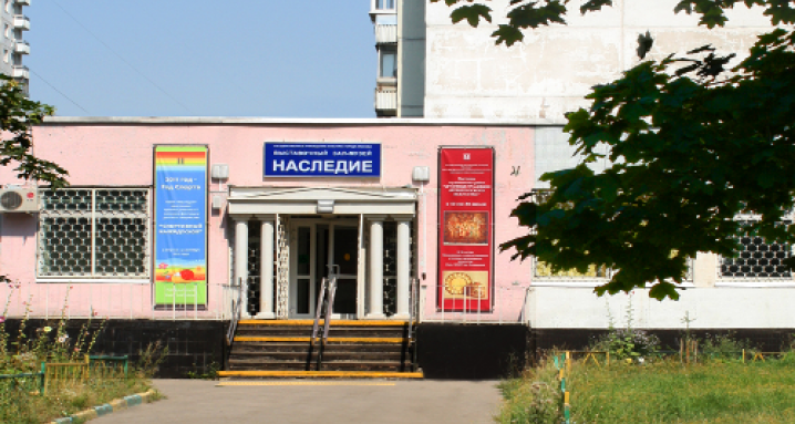 Выставочный зал-музей «Наследие»