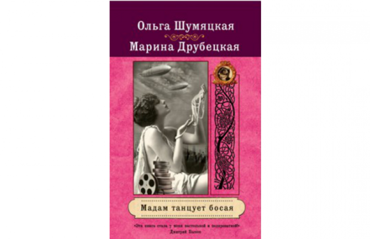 Ольга Шумяцкая, Марина Друбецкая «Мадам танцует босая»