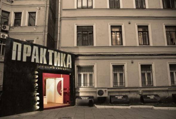 Театр «Практика» - Фото №2
