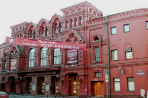 Московский Академический театр им.Вл.Маяковского