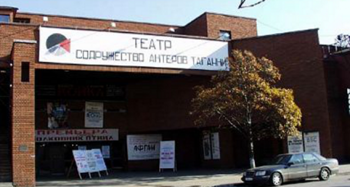 Содружество актеров Таганки