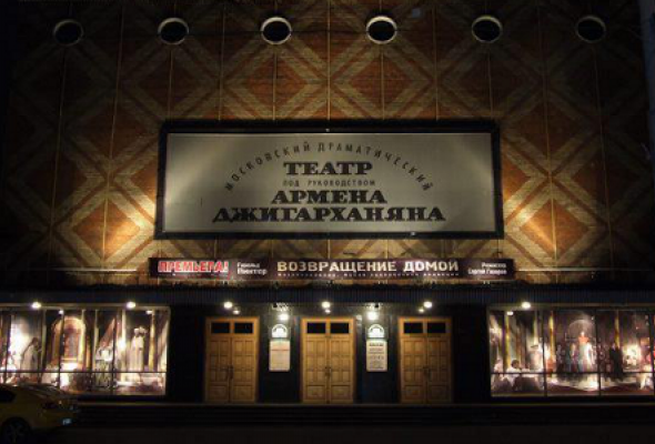 Театр п/р А. Джигарханяна - Фото №1