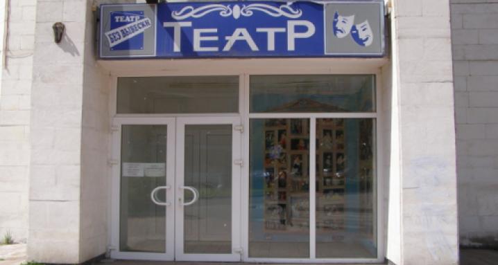 Театр «Без вывески»