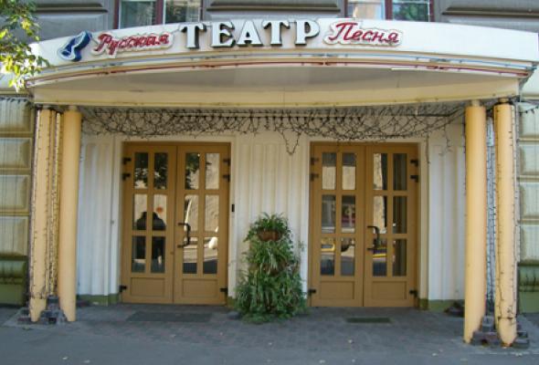 Театр «Русская песня» - Фото №0