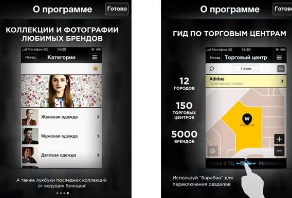 5бесплатных шопинг-приложений для iPhone - Фото №2
