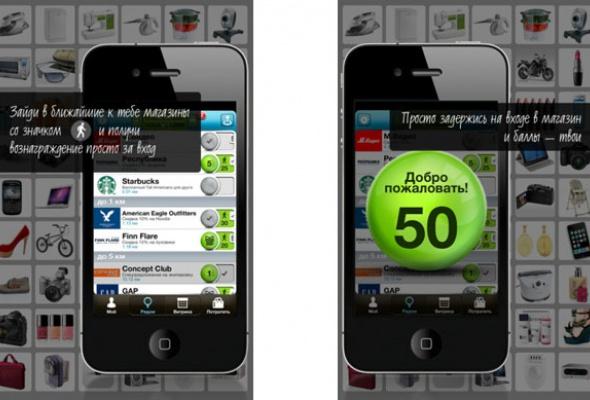 5бесплатных шопинг-приложений для iPhone - Фото №4