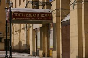 Театр музыки и поэзии п/р Е. Камбуровой