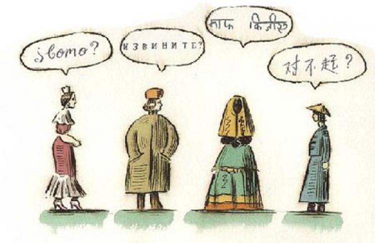 Русский язык среди языков мира
