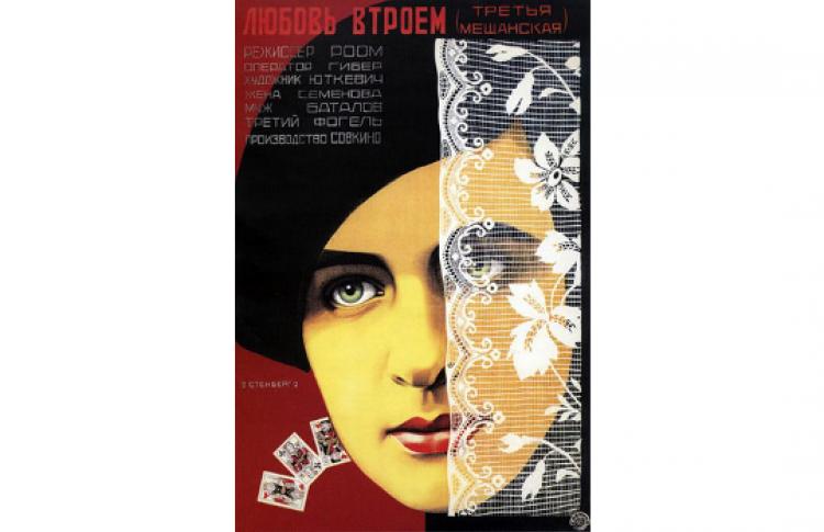Наши нравы-1920: «Любовь втроем»