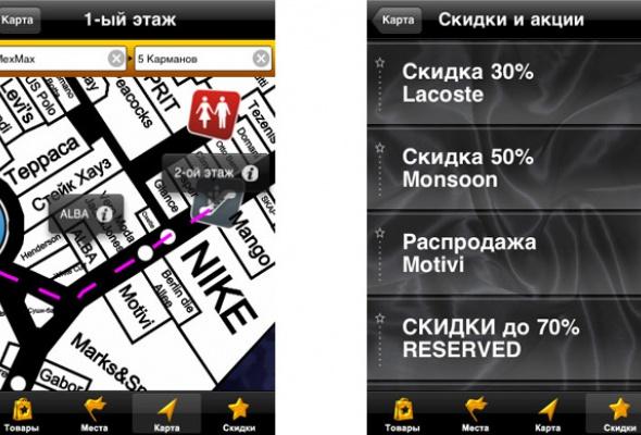 5бесплатных шопинг-приложений для iPhone - Фото №3