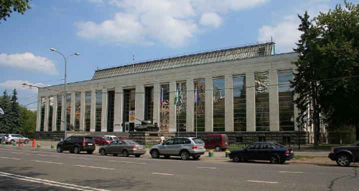 Центральный музей Вооруженных Сил РФ