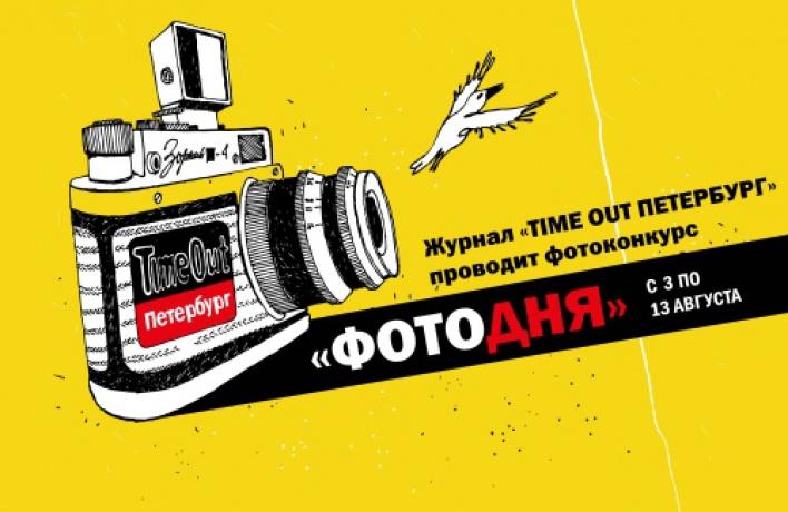 Time Out Петербург проводит конкурс «ФОТО ДНЯ»