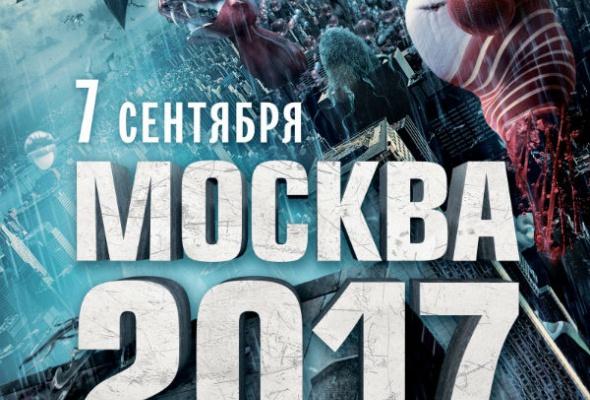 Москва 2017 - Фото №4
