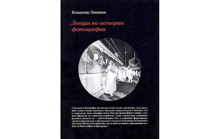 Лекции по истории фотографии