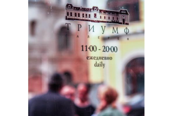 Триумф - Фото №0