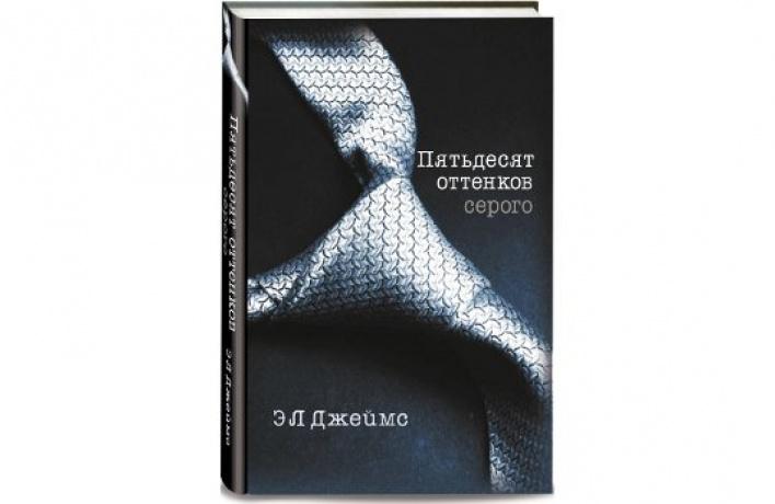 Порнороман-бестселлер «Пятьдесят оттенков серого» вышел нарусском языке