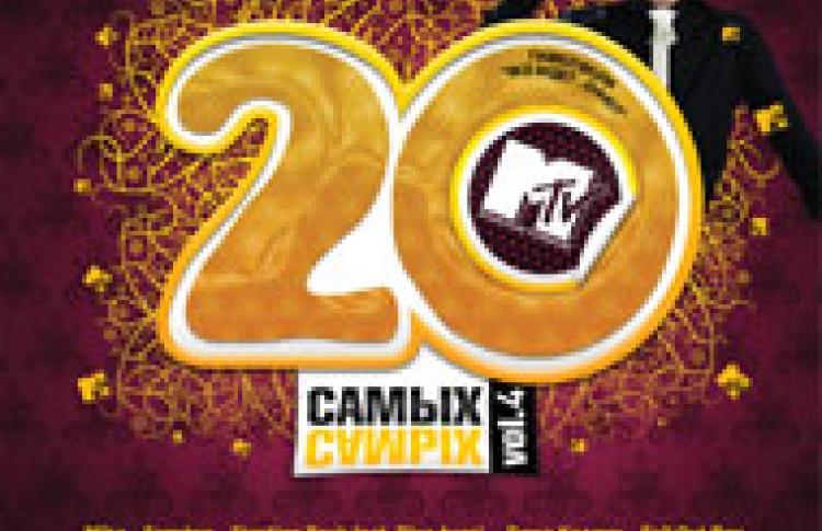 MTV. 20-ка Самых-Самых Vol.4