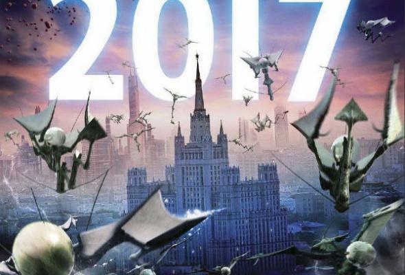 Москва 2017 - Фото №3
