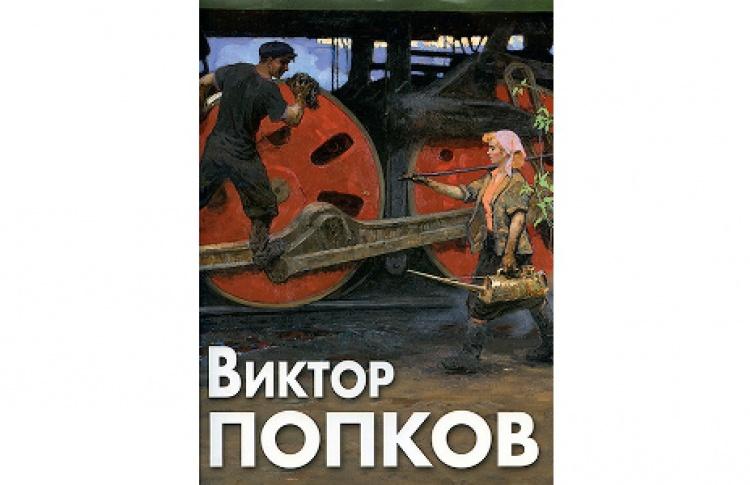 П. П. Козорезенко-мл. «Виктор Попков»