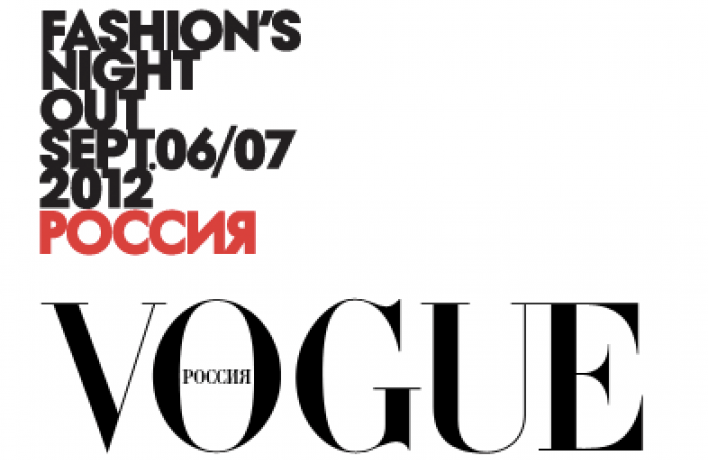 Vogue Fashion's Night Out в Babochka