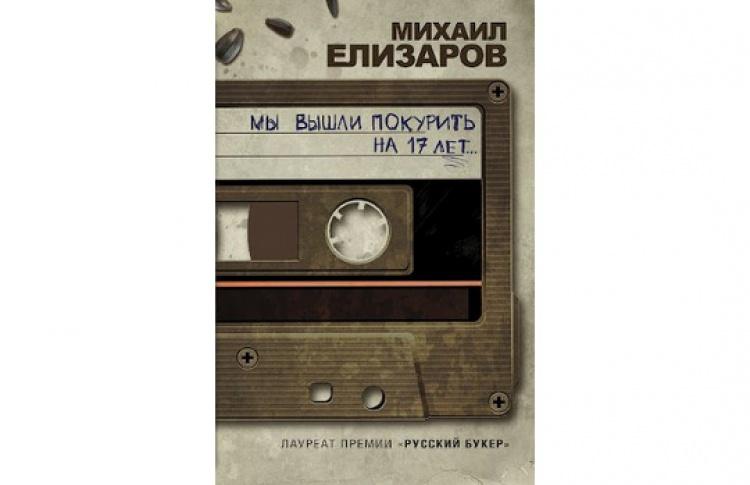 В гостях Михаил Елизаров
