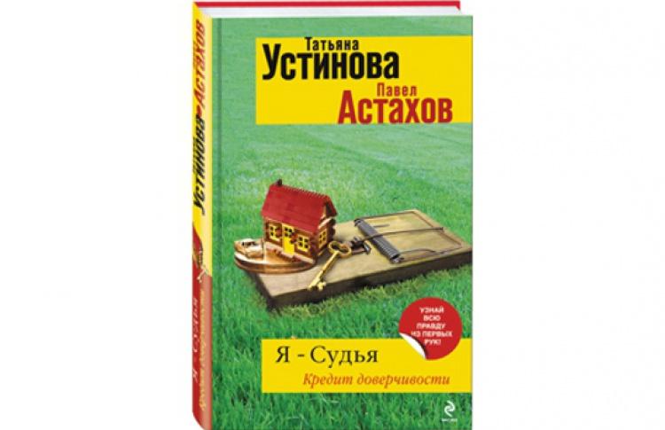 Встреча с Павлом Астаховым и Татьяной Устиновой
