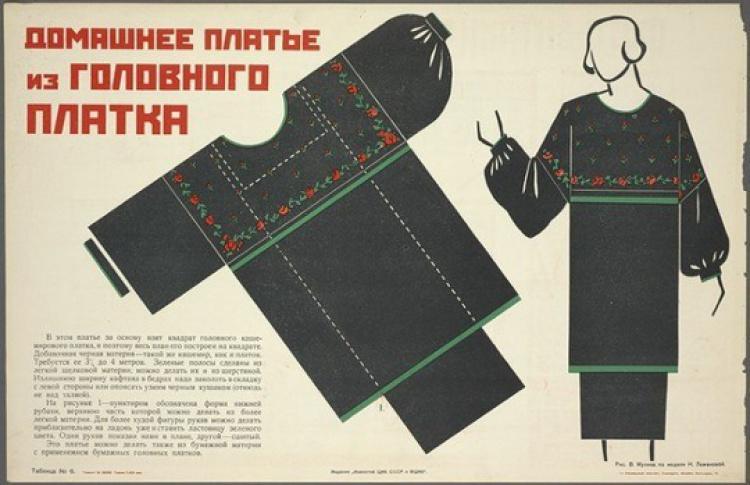 Вера Мухина. Искусство в быту