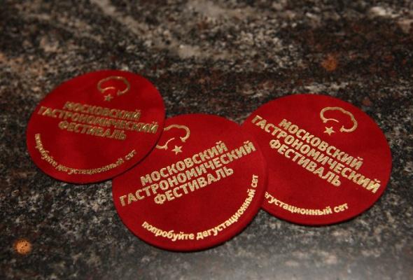8-й Московский гастрономический фестиваль - Фото №4