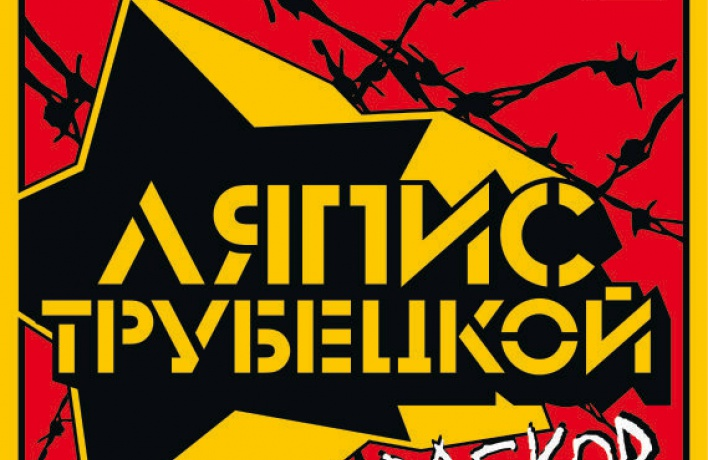Ляпис Трубецкой. Презентация альбома «Рабкор»