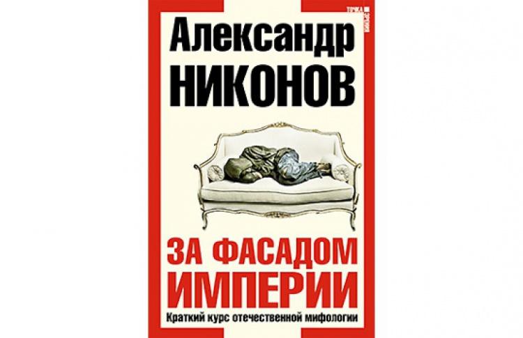 В гостях Александр Никонов