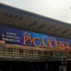 Театр мюзикла «Россия»